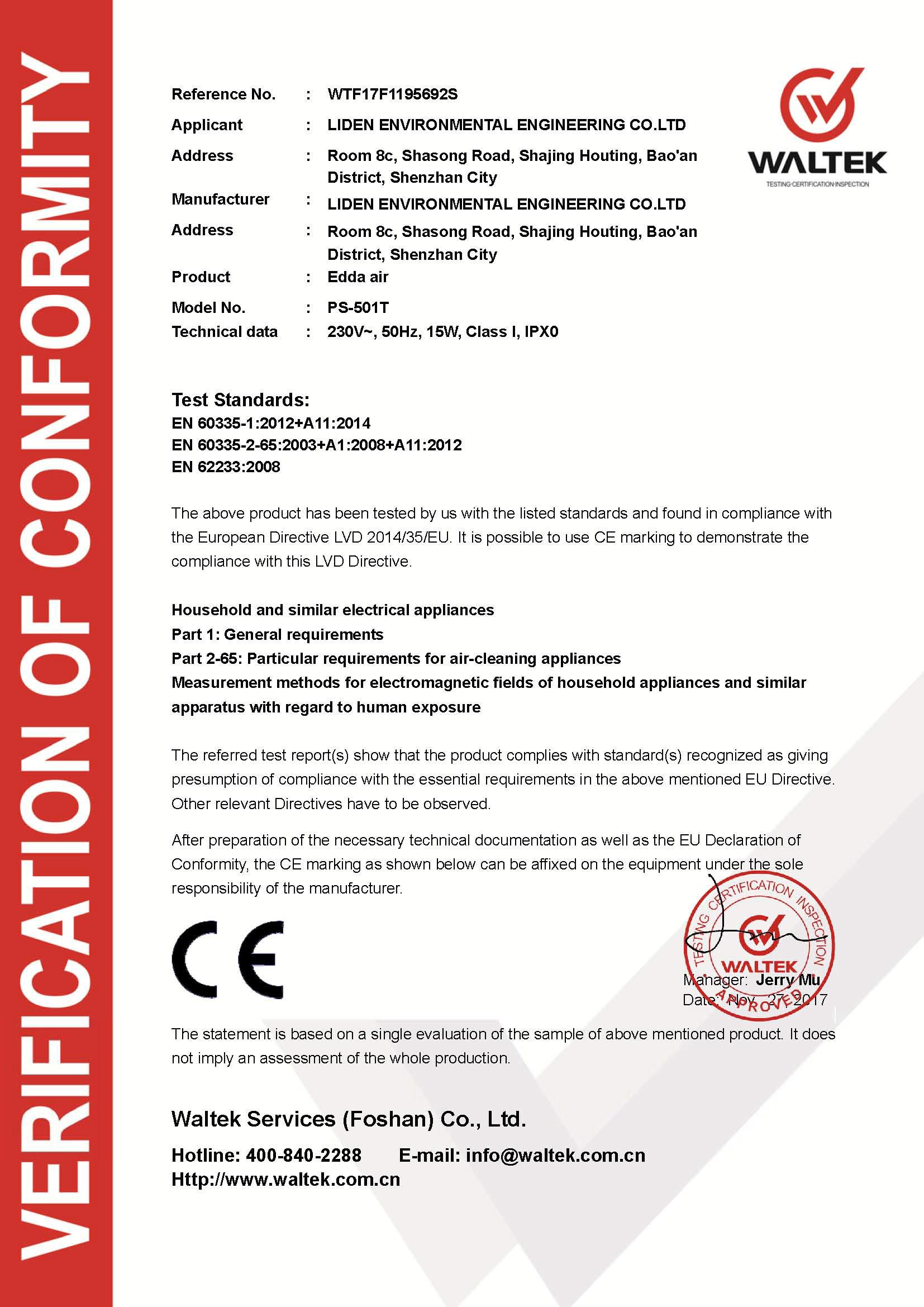杀菌/除臭/除甲醛/除VOC/流化氢/氨气权威认证检测CE报告