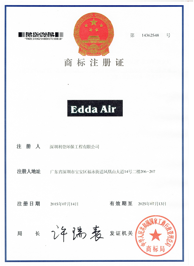 杀菌/除臭/除甲醛/除VOC/流化氢/氨气权威认证检测报告EddaAir商标注册证书