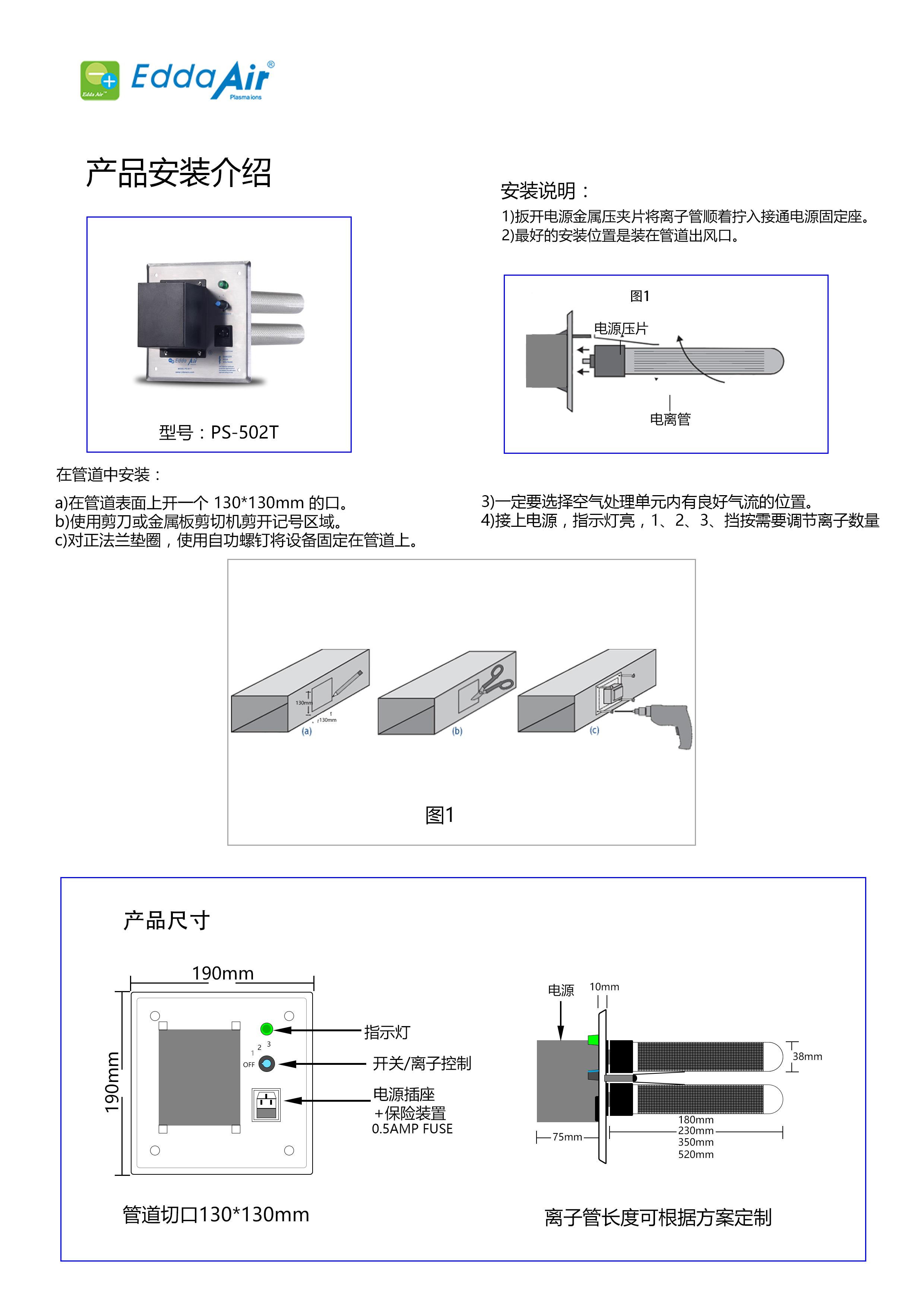 中央空调管道空气净化装置产品安装说明