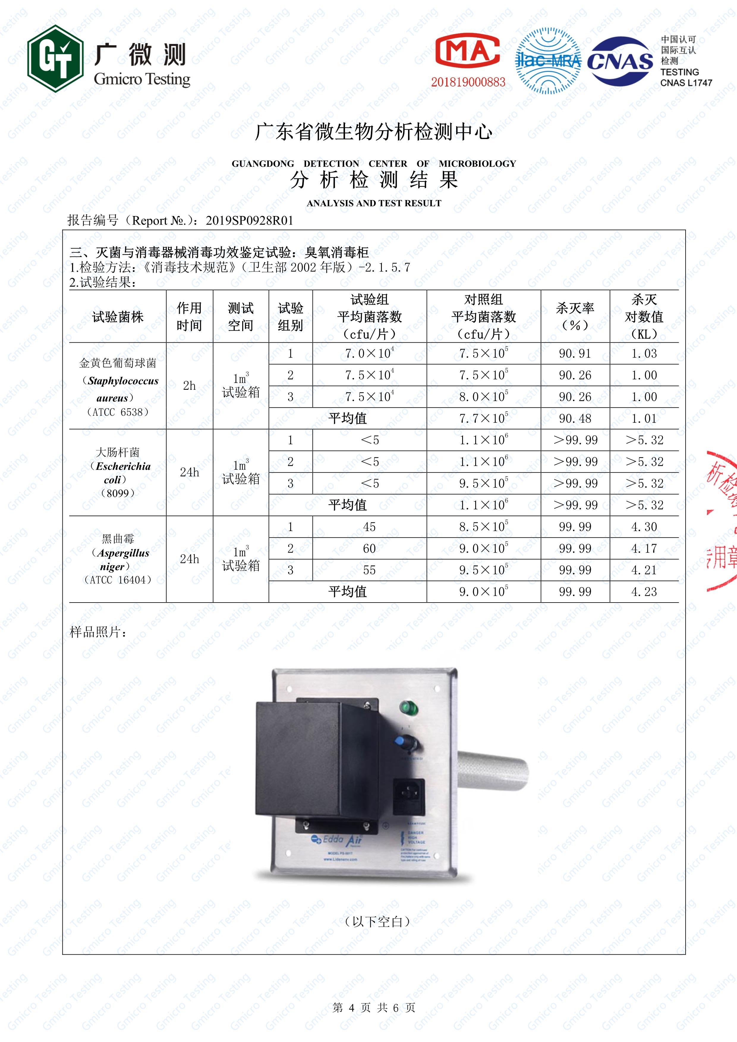 杀菌/除臭/除甲醛/除VOC/流化氢/氨气权威认证检测报告4