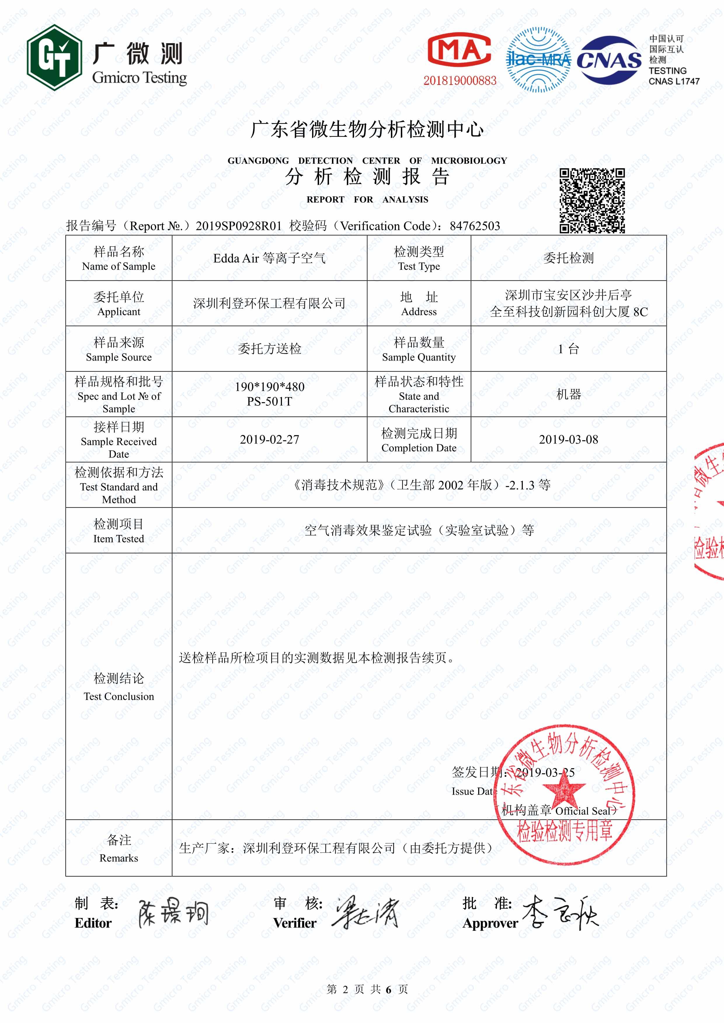 杀菌/除臭/除甲醛/除VOC/流化氢/氨气权威认证检测报告2