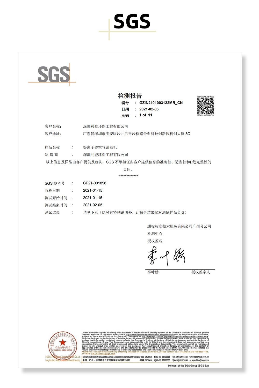 等离子SGS报告