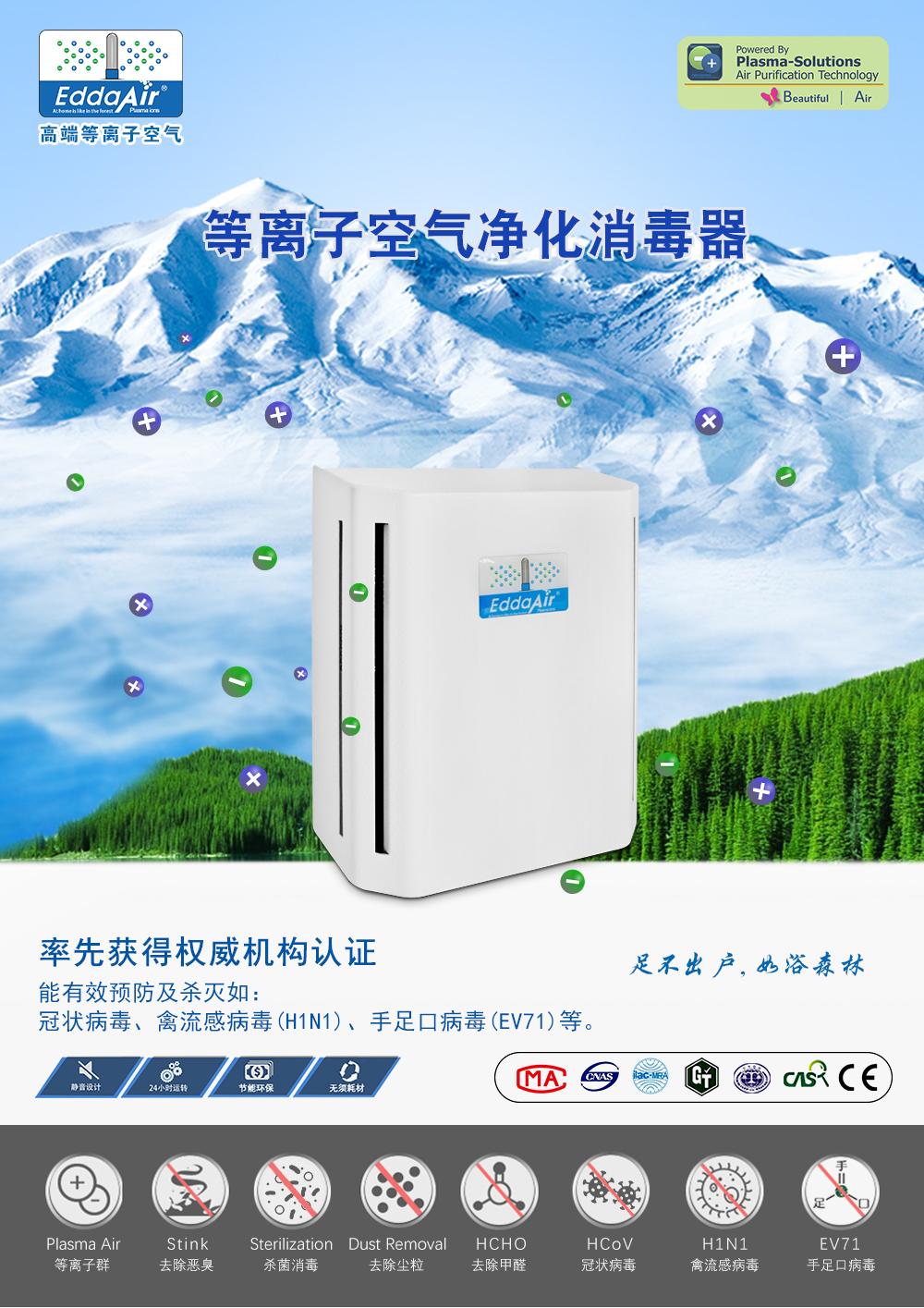 厕所等离子除臭机,能有效去除恶臭异味,杀菌消毒,除甲醛VOC,氨气等污染气体